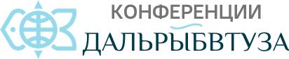 Конференции Дальрыбвтуза